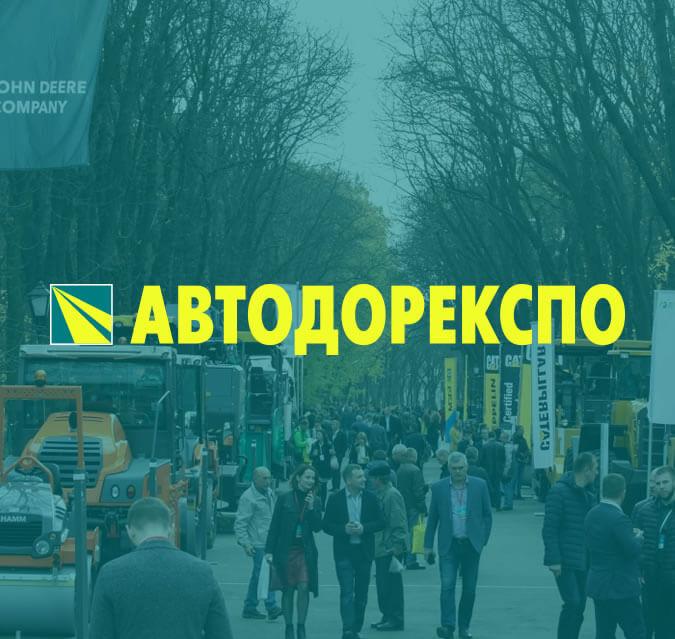 Автодорекспо