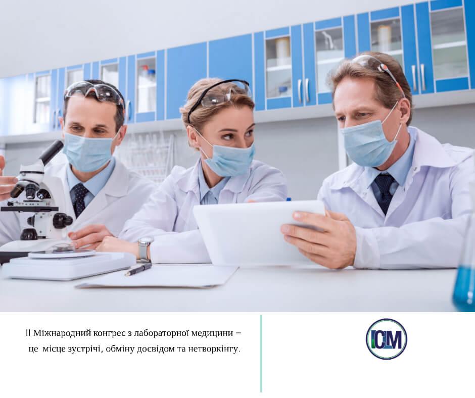 Міжнародний конгрес з лабораторної медицини